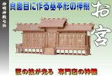 神明神殿七社 神棚