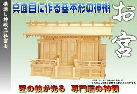 【神具】通し屋根神殿三社富士(小)(神棚)