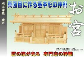 【神具】明治神殿三社(唐戸)(中)(神棚)