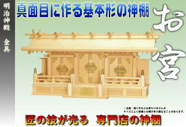 【神具】明治神殿三社(金具)(中)(神棚)