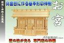 通し屋根神殿三社鳳凰(大)(神棚)