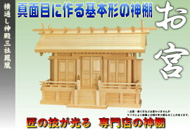 【神具】通し屋根神殿三社鳳凰(大)(神棚)
