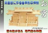出雲神殿三社 唐戸  大型  神棚