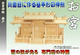 出雲神殿三社(唐戸)(中)(神棚)