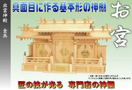 【神具】出雲神殿三社(金具)(中)(神棚)