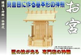 【神具】通し屋根神殿一社神代(小)(神棚)
