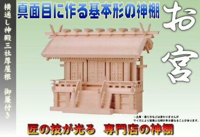 横通し神殿三社厚屋根(小)(神棚)