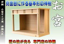 神棚 屋根違い三社(小用)神棚ケース