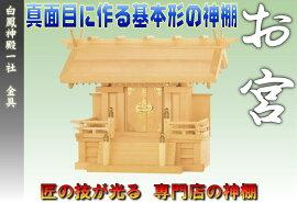 【神具】白鳳神殿一社(金具)(神棚)