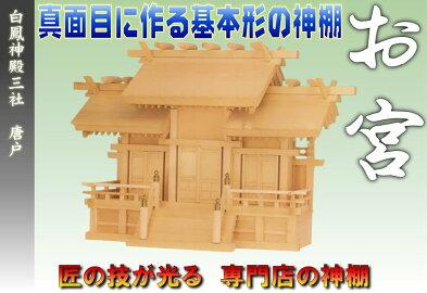 白鳳神殿三社(唐戸)(神棚)