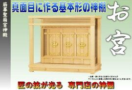 【神具】筋幕聖箱宮神殿(小)吊下式(神棚)