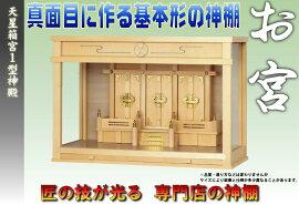 【神具】天星箱宮1型神殿(中)吊下式(神棚)