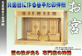 【神具】天星箱宮2型神殿(中)吊下式(神棚)