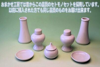 【神具】セトモノセット(B)