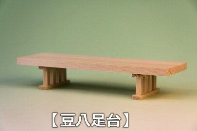 【神具】豆八足台8寸