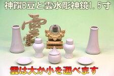 【神具】神具一式セットセトモノB豆と雲水彫神鏡1.5寸と木彫り雲【上品】神饌(お供え)神棚セット