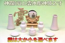 【神具】神具一式セットセトモノB豆と雲水彫神鏡2寸と木彫り雲【上品】神饌(お供え)神棚セット