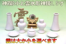 【神具】神具一式セットセトモノB小と雲水彫神鏡1.5寸と木彫り雲【上品】神饌(お供え)神棚セット