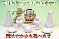 【神具】神具一式セットセトモノB小と雲水彫神鏡2寸と木彫り雲【上品】神饌(お供え)神棚セット