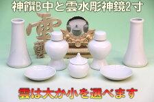 【神具】神具一式セットセトモノB中と雲水彫神鏡2寸と木彫り雲【上品】神饌(お供え)神棚セット