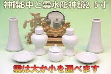 【神具】神具一式セットセトモノB中と雲水彫神鏡2.5寸と木彫り雲【上品】神饌(お供え)神棚セット