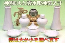 【神具】神具一式セットセトモノB大と雲水彫神鏡2寸と木彫り雲【上品】神饌(お供え)神棚セット