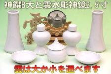 【神具】神具一式セットセトモノB大と雲水彫神鏡2.5寸と木彫り雲【上品】神饌(お供え)神棚セット