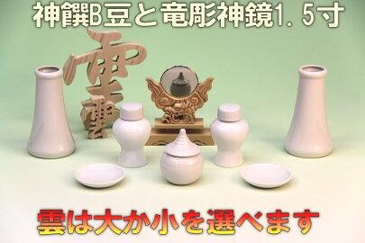 【神具】神具一式セットセトモノB豆と竜彫神鏡1.5寸と木彫り雲【上品】神饌(お供え)神棚セット