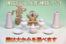 【神具】神具一式セットセトモノB豆と上彫神鏡1.5寸と木彫り雲【上品】神饌(お供え)神棚セット