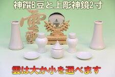 【神具】神具一式セットセトモノB豆と上彫神鏡2寸と木彫り雲【上品】神饌(お供え)神棚セット