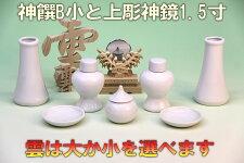 【神具】神具一式セットセトモノB小と上彫神鏡1.5寸と木彫り雲【上品】神饌(お供え)神棚セット