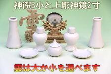 【神具】神具一式セットセトモノB小と上彫神鏡2寸と木彫り雲【上品】神饌(お供え)神棚セット