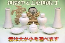 【神具】神具一式セットセトモノB中と上彫神鏡2寸と木彫り雲【上品】神饌(お供え)神棚セット