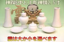 【神具】神具一式セットセトモノB中と上彫神鏡2.5寸と木彫り雲【上品】神饌(お供え)神棚セット