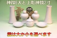 【神具】神具一式セットセトモノB大と上彫神鏡2寸と木彫り雲【上品】神饌(お供え)神棚セット