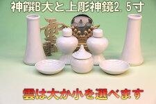 【神具】神具一式セットセトモノB大と上彫神鏡2.5寸と木彫り雲【上品】神饌(お供え)神棚セット