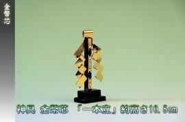 【神具】金幣芯「一本立」約高さ10.5cm【大型メール便出荷専用】