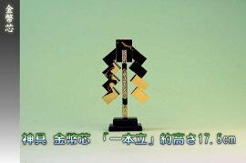 【神具】金幣芯「一本立」約高さ17.5cm【大型メール便出荷専用】