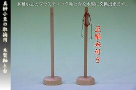 神具真榊・丸台(小豆)交換用木製木軸木台キット【お宮・神棚用】