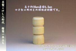 【神具】木製人形代「檜葉」一本立ち