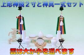 上彫神鏡2寸と神具一式セット上品