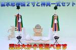 雲水彫神鏡2寸と神具一式セット上品