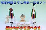 竜彫神鏡2寸と神具一式セット上品