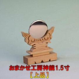 【神具】神鏡(1.5寸)【大型メール便出荷専用】