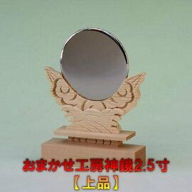 【神具】神鏡(2.5寸)【大型メール便出荷専用】