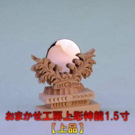 【神具】上彫神鏡(1.5寸)【大型メール便出荷専用】