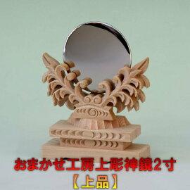 【神具】上彫神鏡(2寸)【大型メール便出荷専用】