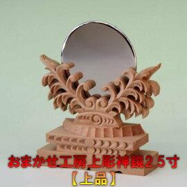 【神具】上彫神鏡(2.5寸)【大型メール便出荷専用】