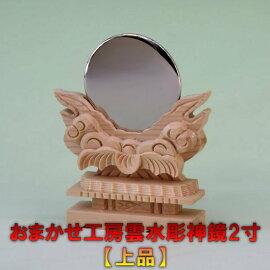 【神具】雲水彫神鏡(2寸)