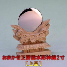 【神具】雲水彫神鏡(2寸)【大型メール便出荷専用】